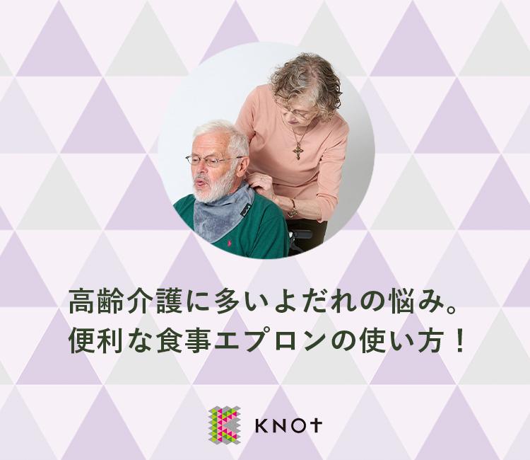 高齢介護に多いよだれの悩み。便利な食事エプロンの使い方!