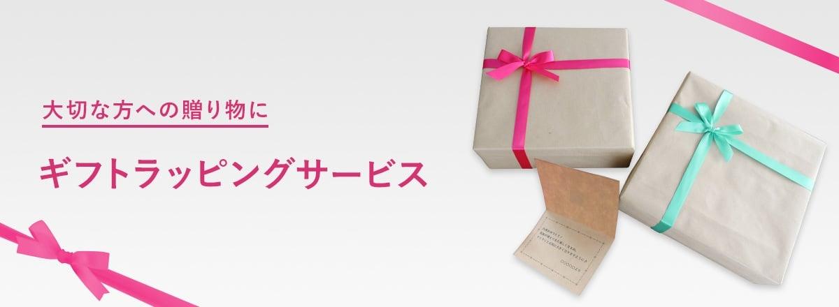 大切な方への贈り物に!ギフトラッピングサービス