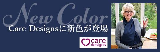 ケアデザインのNew Color!