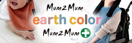 Mum 2 Mumのearth Color!